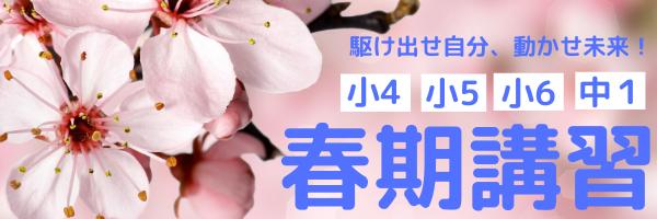 春期講習長聖ゼミ (1)