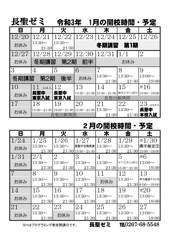 冬期講習~2月の予定